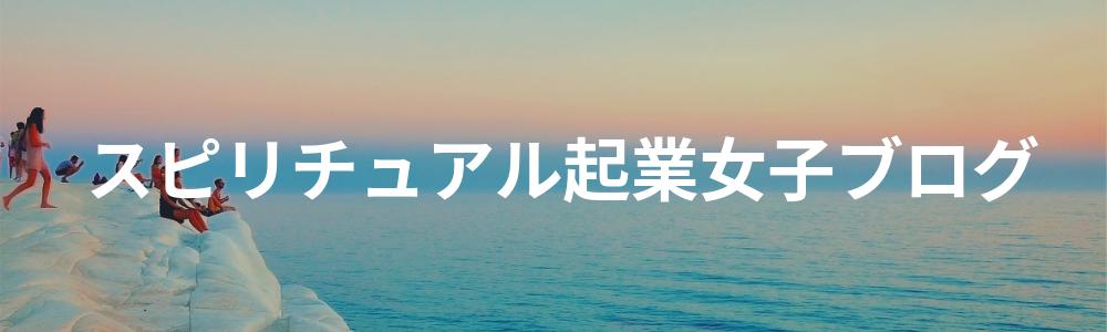 スピリチュアル起業女子ブログ♪